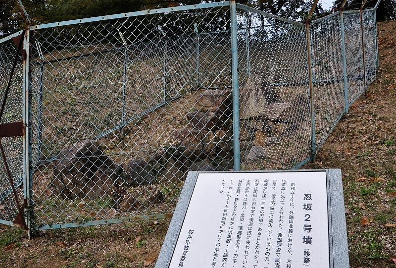 忍坂2号墳