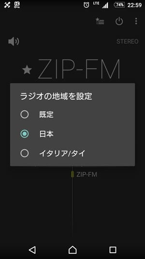 ラジオの地域を設定