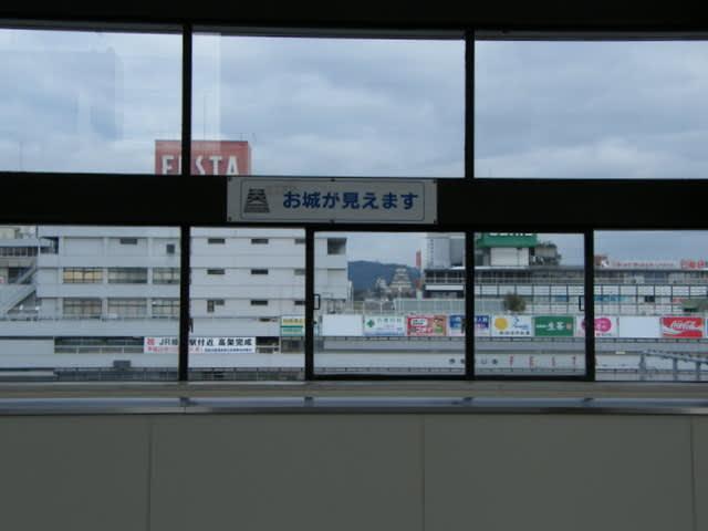 山陽新幹線姫路駅上りホーム