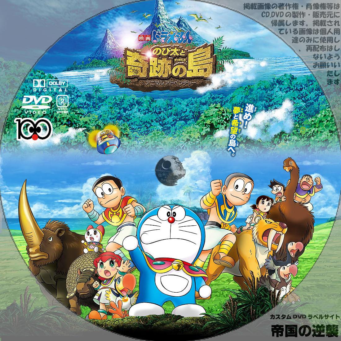 dvd ラベル ドラえもん 奇跡 の 島