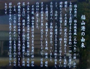 福山港の由来(碑文)