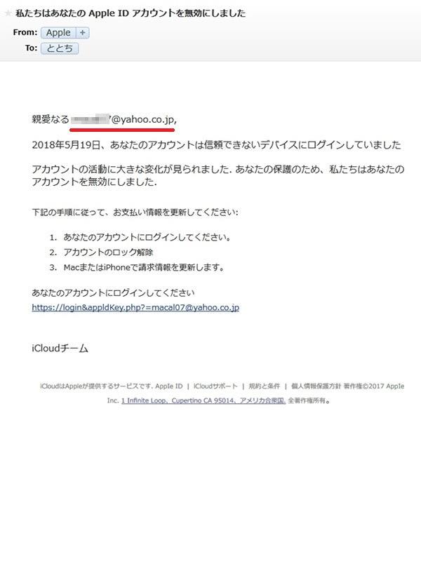 05月19日 ニセ Appleメール