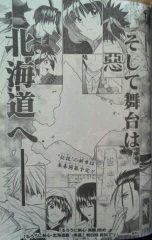 るろうに剣心北海道編 来春スタート!