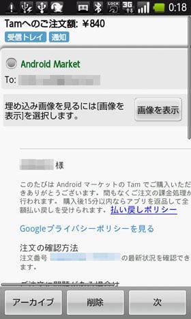Googleアカウントに配信された注文処理メール