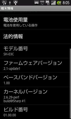 更新前のSH-03Cのビルド番号「01.00.00」