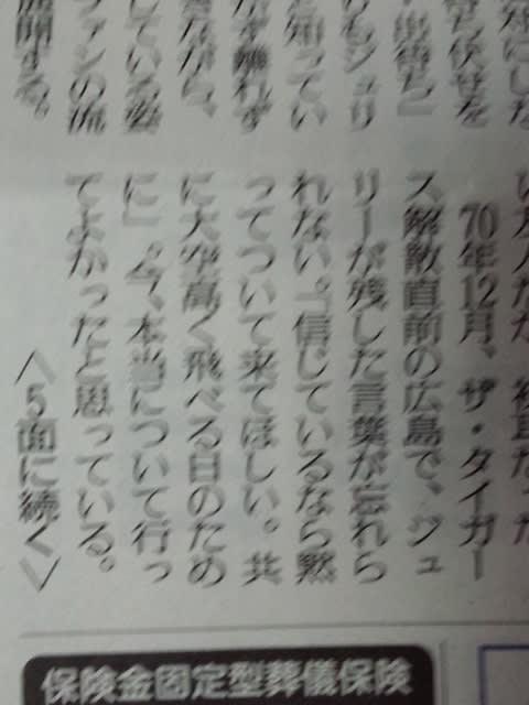 ファン 沢田 ブログ 研二