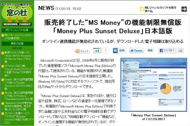 microsoft moneyの最新バージョン 新 徒然煙草の咄嗟日記