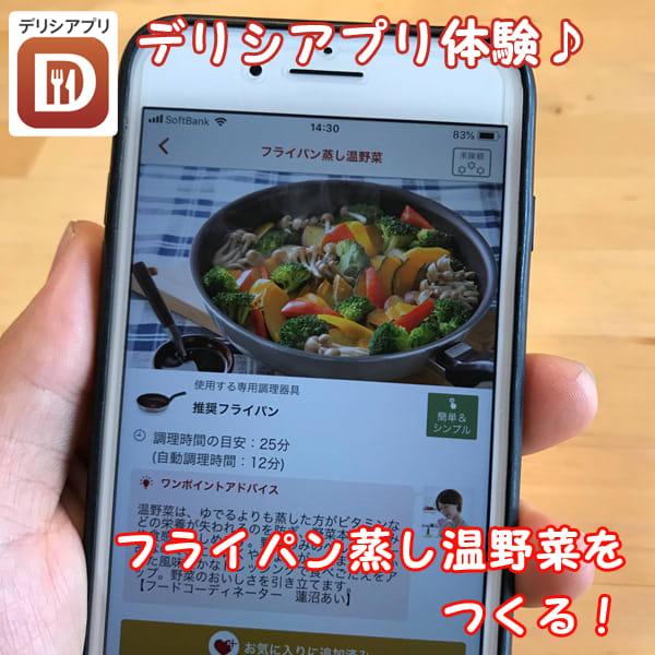 デリシアプリ体験_フライパン蒸し温野菜