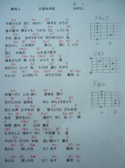 コード譜作った~♪」のブログ記...