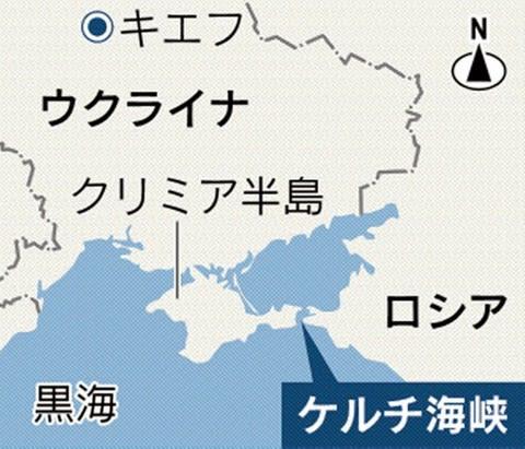ロシア ウクライナ海軍軍艇3隻が...