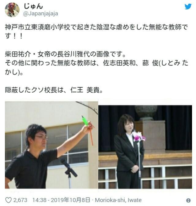 神戸 教師 いじめ 実名
