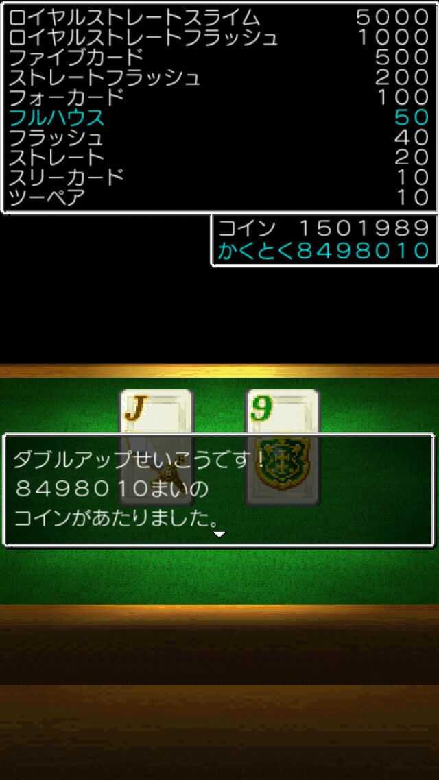 版 ドラクエ 6 スマホ