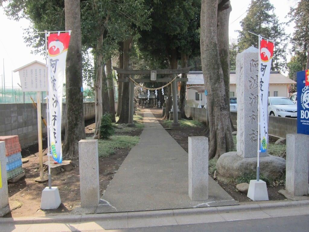阿波洲神社 - 武蔵境散歩道