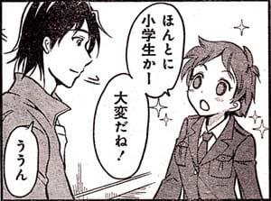 Manga_club_or_2013_04_p007