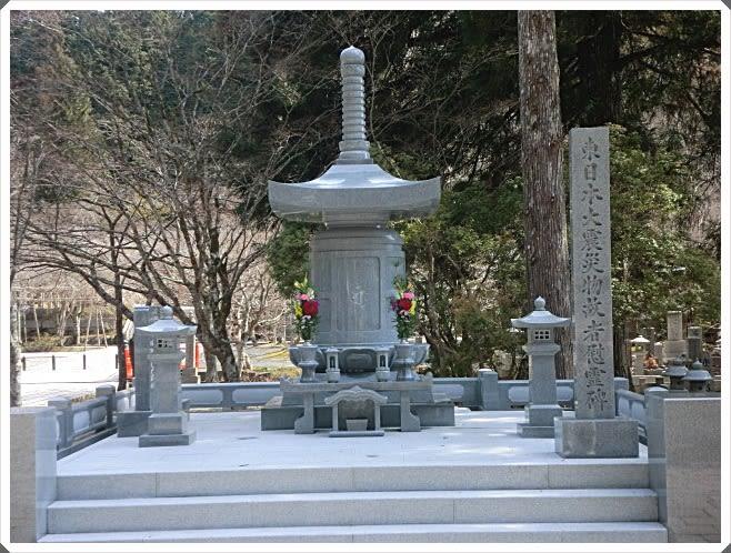 東日本大震災物故者慰霊碑開眼法要が行われました。 - 高野のふもと花坂爺さん