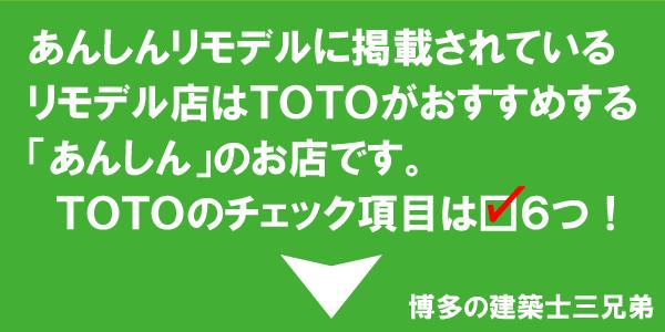あんしんリモデルに掲載されているリモデル店はTOTOがおススメするお店です。