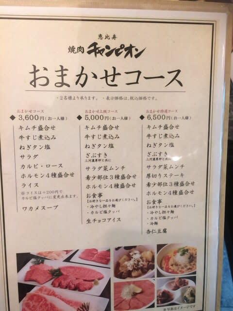チャンピオン 焼肉