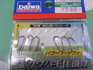 DAIWAパワーワイドフック - 平凡...