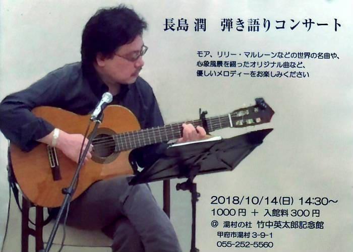 長島 潤・弾き語りコンサート