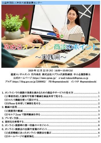 中小企業診断士 オンライン配信講演