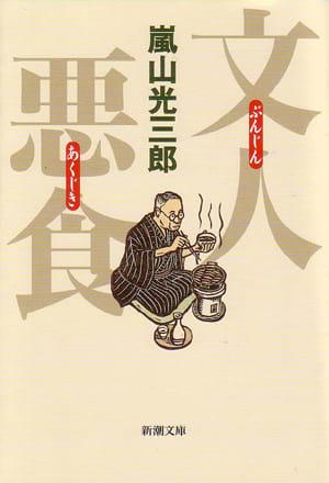 Bunjinakujiki01