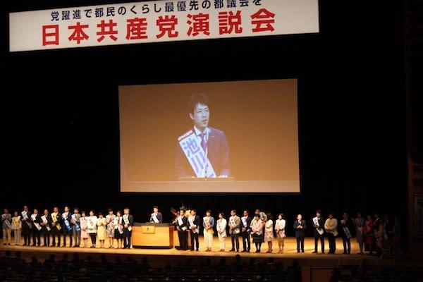 里吉ゆみ Official Web Site - 日本共産党 都議会議員