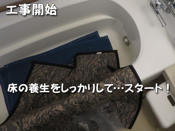 浴槽内の養生