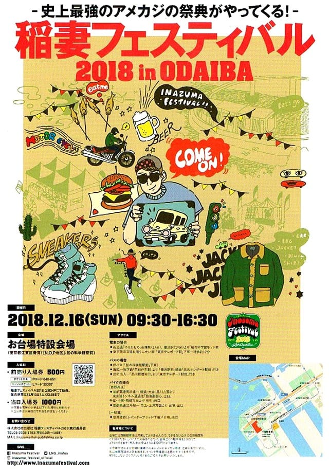 いよいよ次の次の日曜日、稲妻フェスティバル2018出店!!