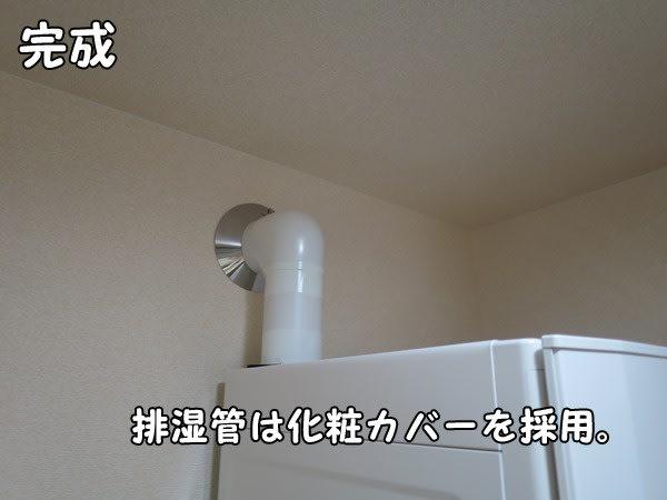 排湿管の工事は、保護カバーする