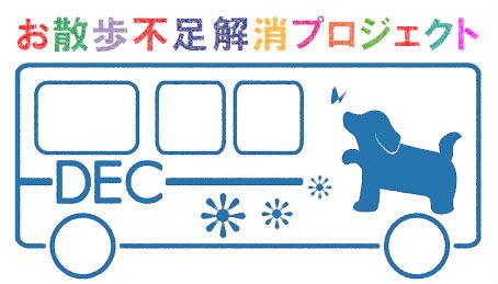 愛犬とバスでおでかけ