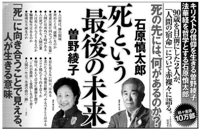 綾子 慎太郎 曽野 石原