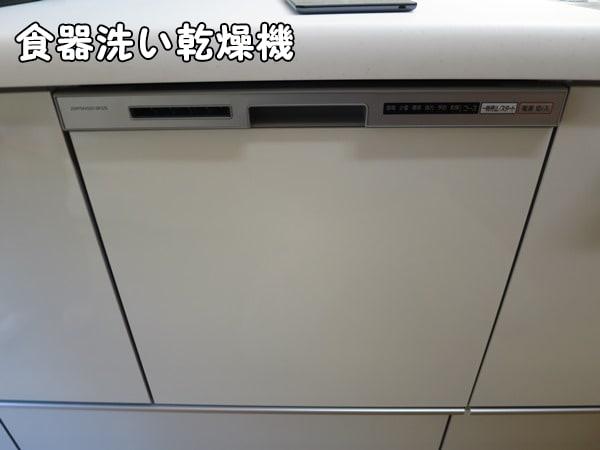 クリナップの食器洗い乾燥機
