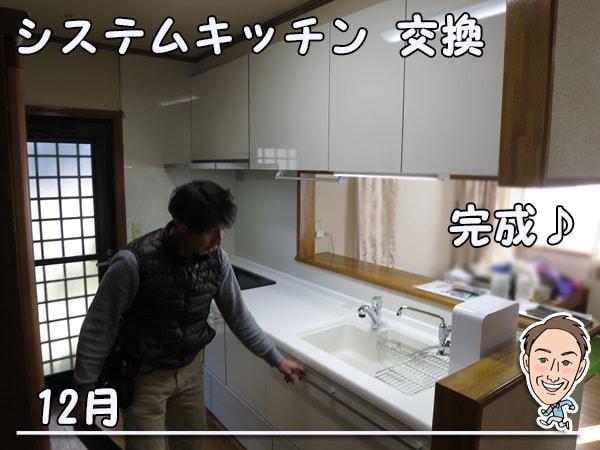 博多の建築士三兄弟_システムキッチン完成