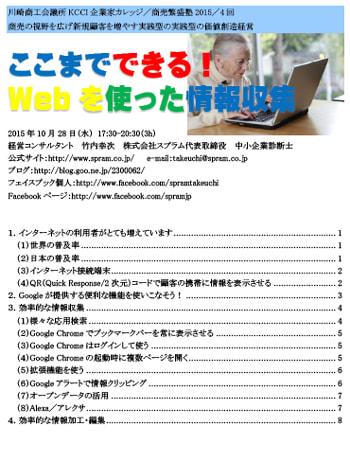 中小企業診断士 ウェブ情報収集講演