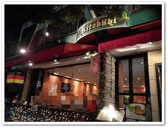 長野県軽井沢町】レストラン・カフェ キッツビュール - チロ的岐阜グルメ