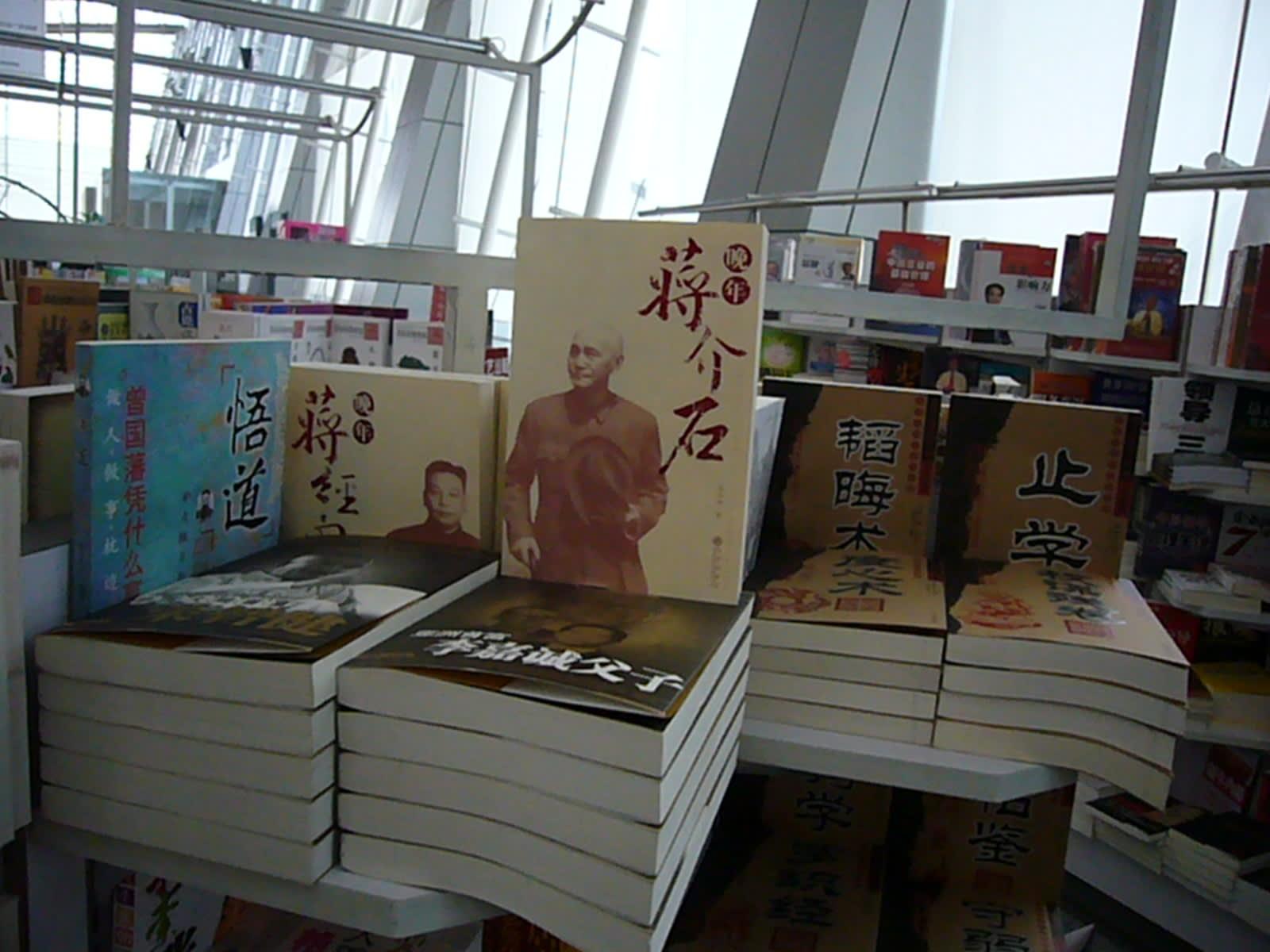 「鄭成功」「八田與一」「蒋介石 ...