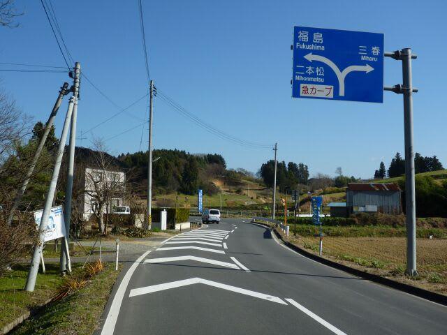 あまり天気がいいので、小野町を...