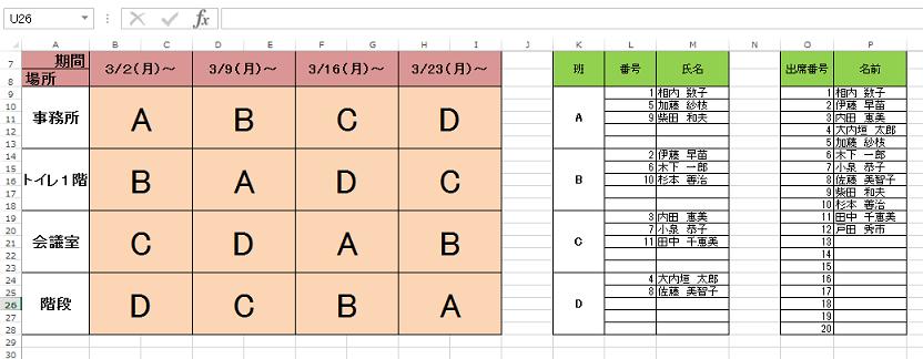 エクセル 当番 表 エクセル 当番表の作り方