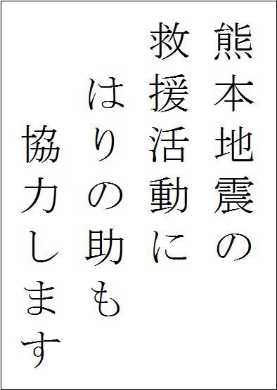 熊本地震の救援活動にはりの助も協力します   by はりの助