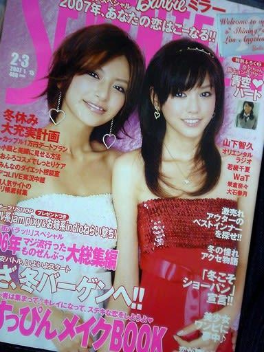 桐谷美玲「SEVENTEEN 2・3 2007/1/15」表紙初登場 , Super