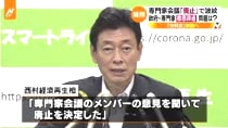 2020 06 26 専門家会議「廃止」で波紋【保管記事】