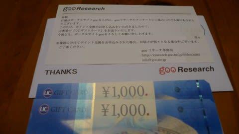 gooリサーチさんから届いたギフトカード2,000円分