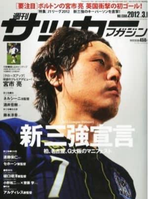 今週号のサッカーマガジンの表紙...