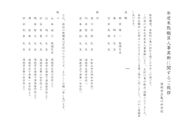 異動 2020 兵庫 県 教員 教職員課トップ