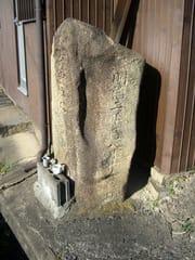下井手川右岸に建つ力士の墓(時津浪)
