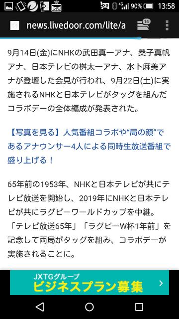 ブログ180922 快挙!放送65周年...