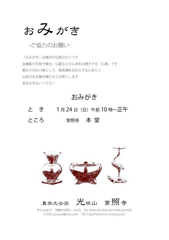 Omigaki
