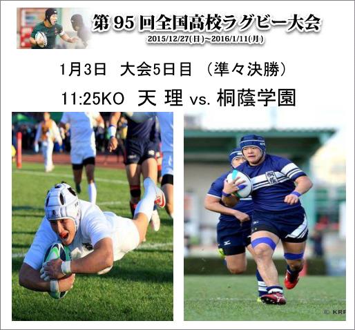 関西ラグビー協会