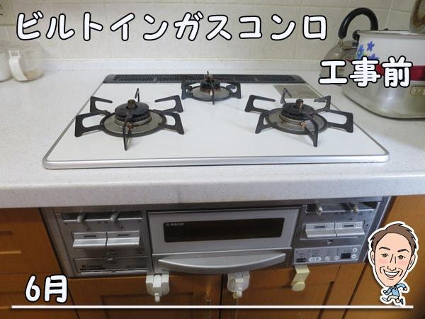 博多の建築士三兄弟_ガスコンロSGB-RW3K3RSL