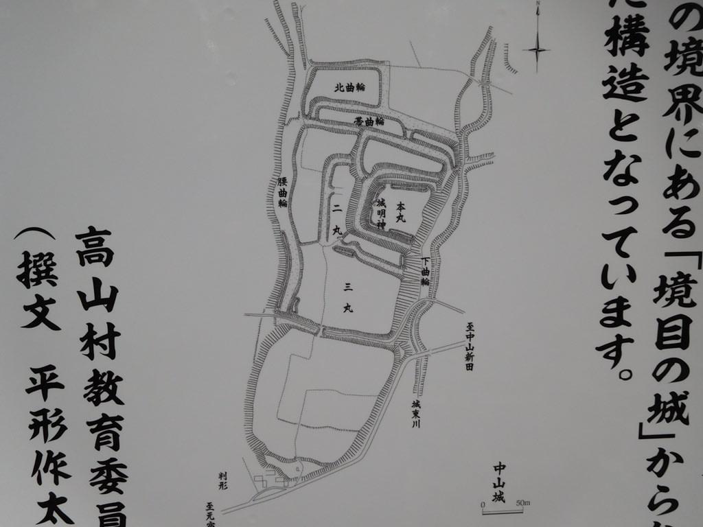 中山城(群馬県) - むぎの城さんぽ
